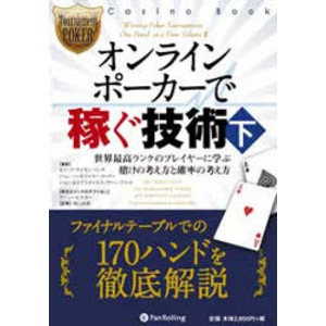 本「オンラインポーカーで稼ぐ技術・下 -ポーカー本 - 拡大画像