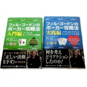 本「フィル・ゴードンのポーカー入門編〜実践編」2冊セット - 拡大画像