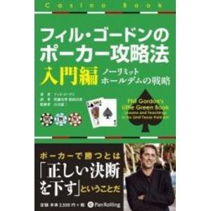 本「フィル・ゴードンのポーカー攻略法 入門編 ノーリミットホールデムの戦略」 - 拡大画像