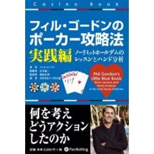 本「フィル・ゴードンのポーカー攻略法 実践編」 - 拡大画像