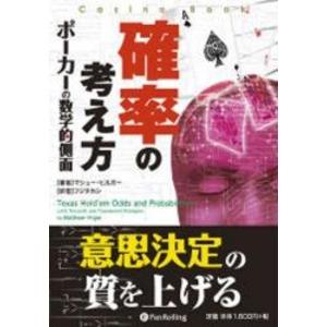 本「確率の考え方 -ポーカーの数学的側面と計算」 - 拡大画像
