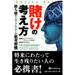 本「賭けの考え方」 -勝ち組ポーカープレイヤーの思考習慣 - 拡大画像