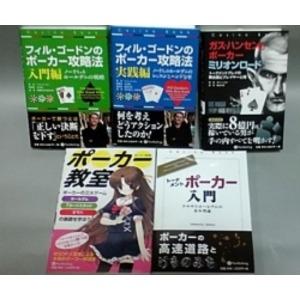 本「ポーカーマスター・選抜5冊」 - 拡大画像