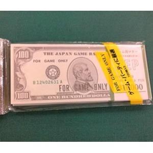 ゲーム用ドル札(仮想紙幣)100$ - 拡大画像