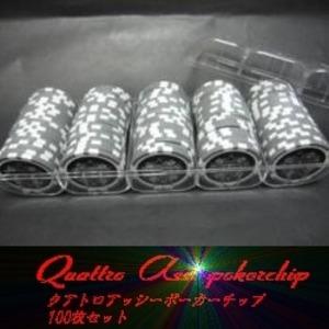 Quattro Assi(クアトロ・アッシー)ポーカーチップ100枚セット<ホワイト( 1 )> - 拡大画像