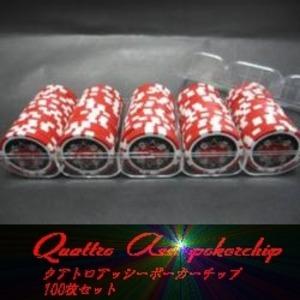 Quattro Assi(クアトロ・アッシー)ポーカーチップ100枚セット<レッド(5)> - 拡大画像