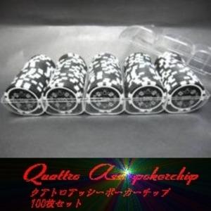 Quattro Assi(クアトロ・アッシー)ポーカーチップ100枚セット<ブラック(100)> - 拡大画像
