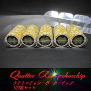 Quattro Assi(クアトロ・アッシー)ポーカーチップ100枚セット<イエロー(1000)> - 拡大画像