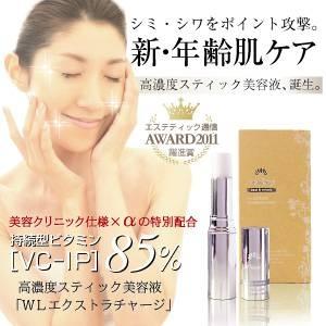 85%ビタミンC 高濃度スティック美容液 WLエクストラチャージ - 拡大画像