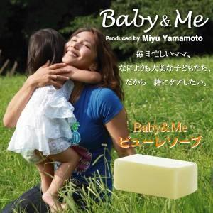 【山本美憂プロデュース☆子どもに優しい化粧品】Baby&Me 枠練せっけん ピューレソープ - 拡大画像