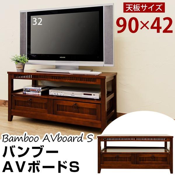 バンブーローボード/テレビ台 【Sサイズ 幅90cm】 木製 棚/引き出し収納付き アジアンテイスト