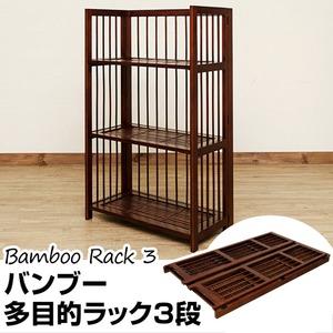 バンブー多目的ラック(オープンラック) 【3段】 木製(天然木) 幅60cm×奥行30cm アジアンテイスト
