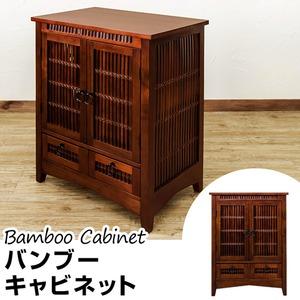 バンブーキャビネット 木製(天然木) 幅60cm×奥行39cm 扉/引き出し収納付き アジアンテイスト