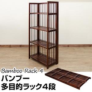 バンブー多目的ラック(オープンラック) 【4段】 木製(天然木) 幅60cm×奥行30cm アジアンテイスト