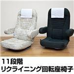 11段階リクライニング/360度回転座椅子 【ベージュ系】 ポケット/肘付き はね上げ式アーム 【完成品】