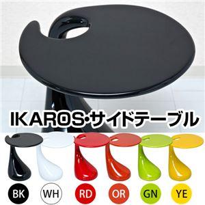 サイドテーブル/ラウンドテーブル 【イエロー】 高さ56cm FRP/強化プラスチック ミッドセンチュリー風 『IKAROS』