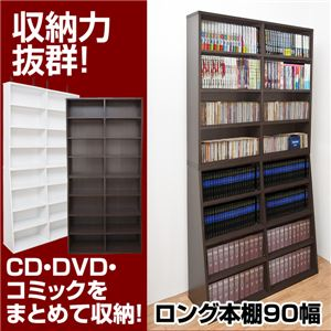 CHB-90WH (2.3)ロング本棚 90幅 ホワイト - 快適読書生活