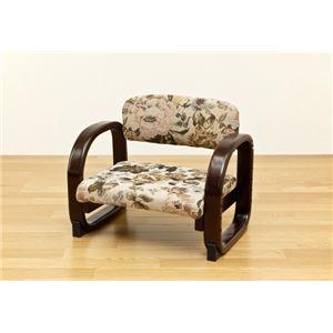 ラクラク座椅子 (Fabric) 座面高3段階調整可 天然木フレーム 肘付き フラワー柄