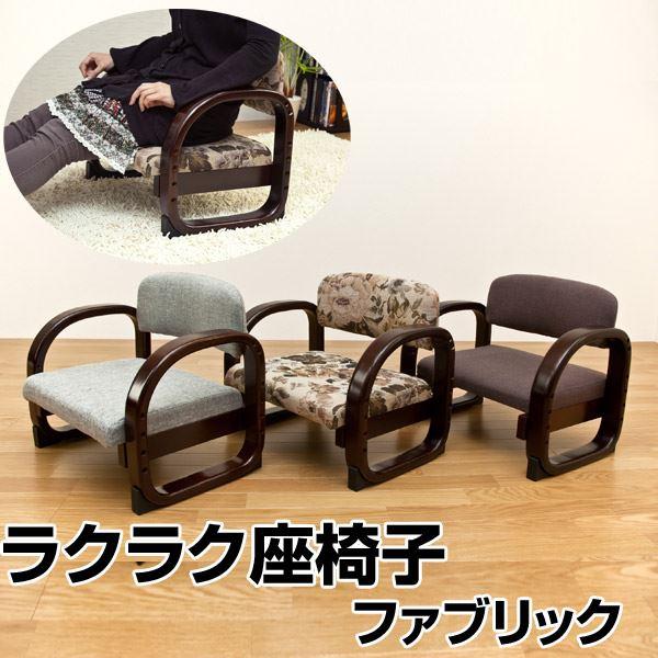 高さが調整できて立ち座りが楽な「ラクラク座椅子 (Fabric) 座面高3段階調整可 天然木フレーム 肘付き グレー(灰)」