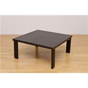 折れ脚フラットヒーターこたつテーブル(折りたたみこたつ) 【正方形/80cm×80cm】 木製 本体 ブラウン - 拡大画像