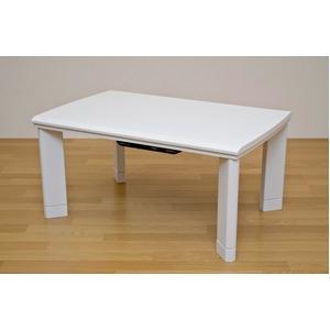 継ぎ足式モダンこたつテーブル 本体 【長方形/90cm×60cm】 ホワイト(白) 木製 本体 高さ調節可 テーパー加工 - 拡大画像