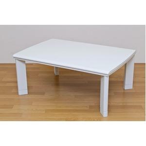 継ぎ足式モダンこたつテーブル 本体 【長方形/105cm×75cm】 ホワイト(白) 木製 本体 高さ調節可 テーパー加工 - 拡大画像