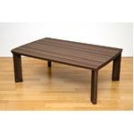 継ぎ足式モダンこたつテーブル 本体 【長方形/120cm×80cm】 ウォールナット 木製 本体 高さ調節可 テーパー加工