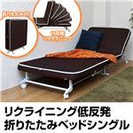 14段階リクライニング折りたたみベッド【シングルサイズ】 洗えるカバー/キャスター付き 低反発マットレス
