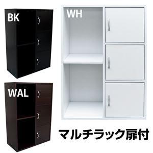 扉付きマルチラック(カラーボックス) 幅60cm×奥行31.5cm×高さ87cm マグネット/取っ手付き ホワイト(白) - 拡大画像