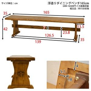 浮造りダイニングベンチ(ベンチ単品) 【幅165cm】 木製(松/パイン) 木目調 アジャスター付き