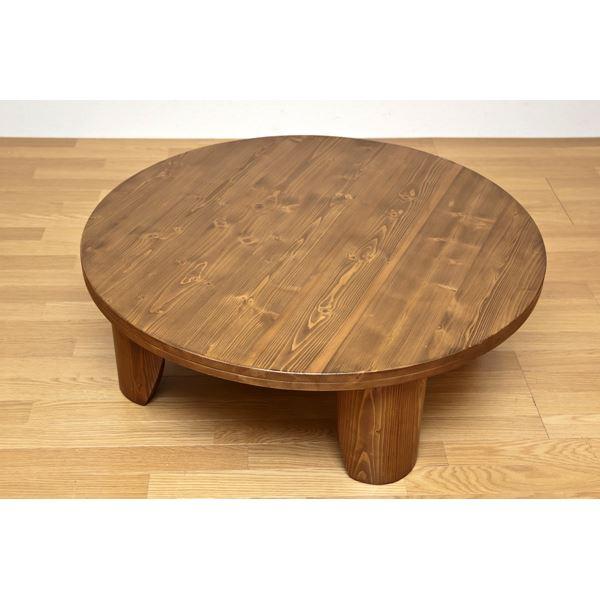 ずっしりと安定したデザインの「浮造りセンターテーブル/折りたたみローテーブル 【丸型/直径100cm】 木製」