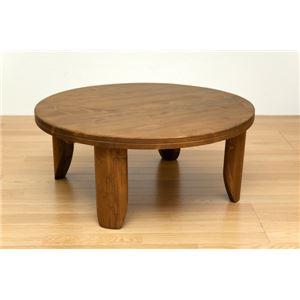 浮造りセンターテーブル/折りたたみローテーブル 【丸型/直径80cm】 木製