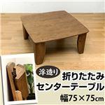 浮造りセンターテーブル/折りたたみローテーブル 【スクエア型/幅75cm】 木製