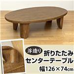 浮造りセンターテーブル/折りたたみローテーブル 【オーバル型】 木製