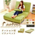 Leeton クッション付ソファベッド