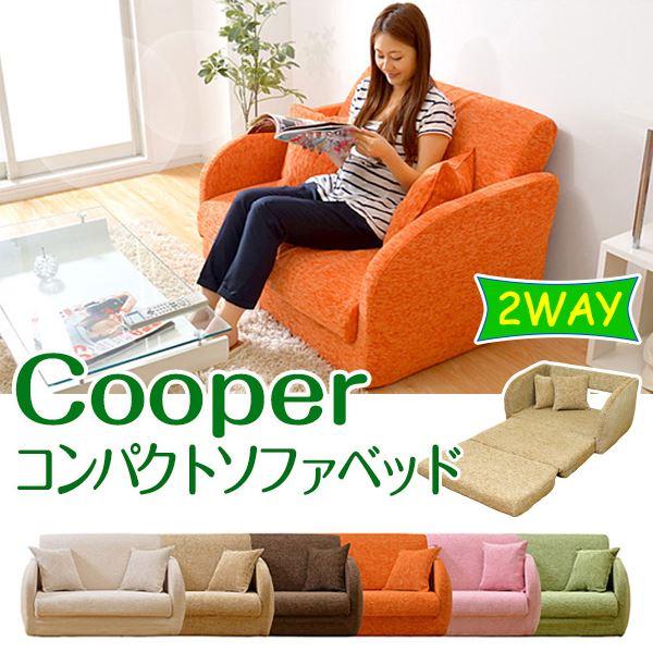 Cooper コンパクトソファベッド