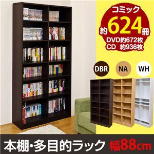 HMP-07NA (2.8)本棚・多目的ラック 180×88 NA - 快適読書生活