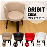360度回転式カフェチェア 【BRIGIT】 合成皮革/木製 ホワイト(白)