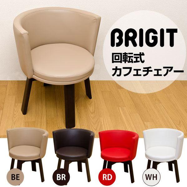 汚れに強くお手入れも簡単。体をすっぽり包み込むカフェ椅子の360度回転式カフェチェア 【BRIGIT】 合成皮革/木製 ホワイト(白)