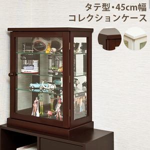 コレクションケース 【タテ型】 木製(天然木)/ガラス 幅45cm×奥行26.5cm ダークブラウン - 拡大画像