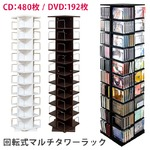 回転式マルチタワーラック(CD&DVD収納ラック) 幅30cm×奥行30cm×高さ16cm ブラック(黒)