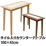 タイル入りカウンターテーブル 【Milan】 高さ86cm 木製 引出し1個付き 北欧風 ブラウン