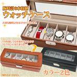 ウォッチケース(腕時計コレクションケース) 【6本用】 合成皮革/アクリル 鍵付き ブラウン