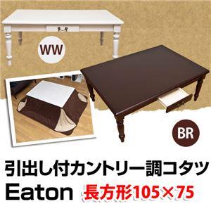 カントリー調こたつテーブル 本体 【105cm×75cm】 ブラウン 木製/天然木 引き出し付き 『Eaton』 - 拡大画像