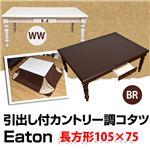 カントリー調こたつテーブル 本体 【105cm×75cm】 ホワイトウォッシュ 木製/天然木 引き出し付き 『Eaton』