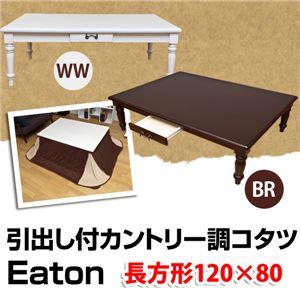 カントリー調こたつテーブル 本体 【120cm×80cm】 ホワイトウォッシュ 木製/天然木 引き出し付き 『Eaton』 - 拡大画像
