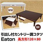 カントリー調こたつテーブル 本体 【120cm×80cm】 ホワイトウォッシュ 木製/天然木 引き出し付き 『Eaton』