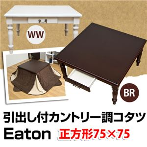 カントリー調こたつテーブル 本体 【75cm×75cm】 ブラウン 木製/天然木 引き出し付き 『Eaton』 - 拡大画像
