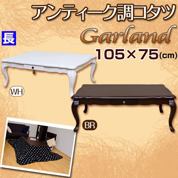 ローテーブル通販 105cm×75cm ローテーブル『アンティーク調猫足こたつテーブル (Garland) 【長方形/105cm×75cm】』