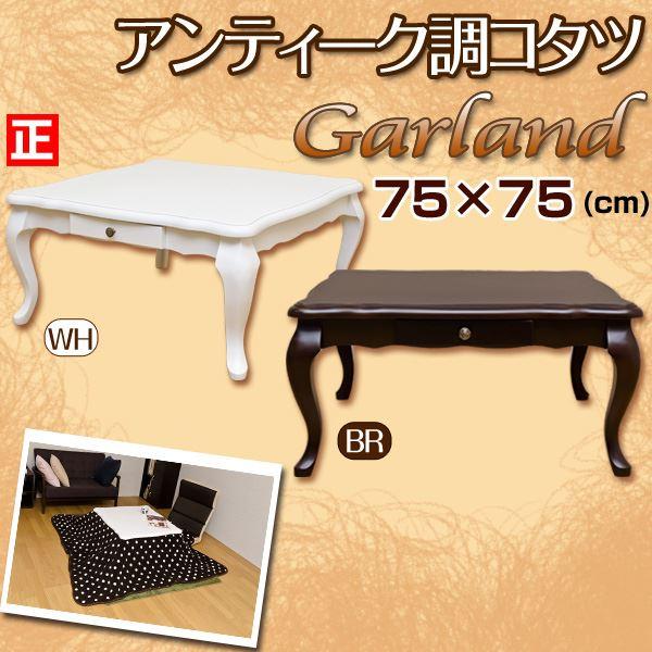 ローテーブル通販 75cm×75cm ローテーブル『アンティーク調猫足こたつテーブル (Garland) 【正方形/75cm×75cm】』